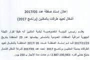 إعلان إسناد صفقة أشغال تعبيد الطرقات بالمكنين (برنامج 2017